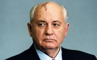 Горбачев михаил сергеевич фотографии. Краткая биография михаила горбачева