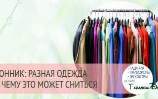 К чему снится покупать одежду во сне? К чему снится Покупать.