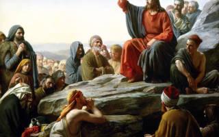 Заповеди блаженства из нагорной проповеди христа. Нагорная проповедь
