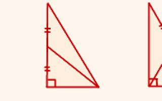 Свойства медианы прямоугольного треугольника. Медиана