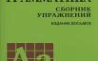 Английский язык грамматика сборник упражнений голицынский.