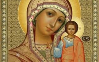 Молитва пресвятой богородице о помощи в любви и работе. Молитвы богородице