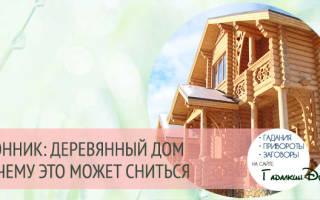Сон бревенчатый дом. К чему снится деревянный дом