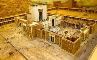 Храм: Электронная еврейская энциклопедия ОРТ. Второй иерусалимский храм