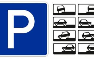 Как обозначается платная парковка. Дорожные знаки парковки и их значение