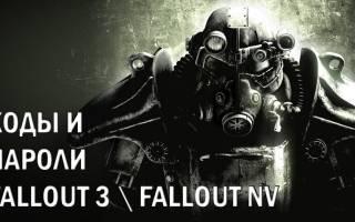 Fallout new vegas коды на 308. Коды Fallout New Vegas