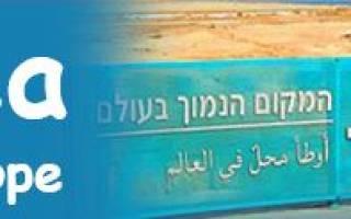 Где отдохнуть в израиле. Израильские «нюансы»