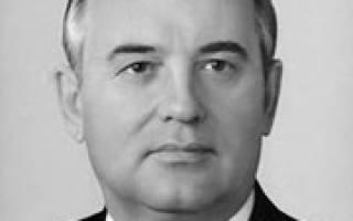 Бывший президент ссср горбачев. Горбачёв Михаил Сергеевич