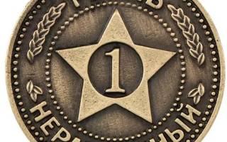 Неразменная монета. Как сделать