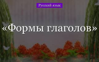 Формы глагола идти в русском языке. Глагол в русском языке
