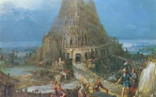 Краткая история о вавилонской башне.