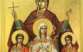 Икона Веры, Надежды, Любви. Православные иконы
