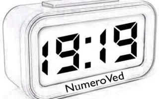 Что обозначает число 19. Что значат одинаковые цифры на часах