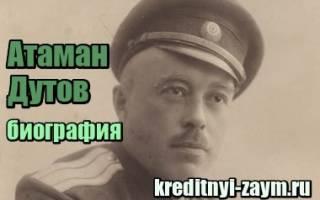 Дутов генерал белой армии. Атаман Дутов – биография