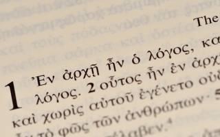 Официальный язык в греции. Официальный язык