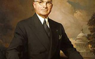 Гарри трумэн внешняя и внутренняя политика. Трумен гарри — биография