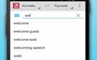 Скачать Словари ABBYY Lingvo для Андроид. Оффлайн словарь на Android