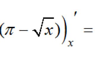 Свойства первого дифференциала функции. Как найти дифференциал