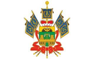 Описание герба кубани. За твою ли славу старую