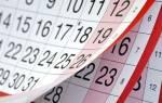 Сколько праздничных дней в году.