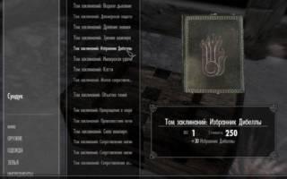 Официальные моды для скайрима 5. Моды для Skyrim