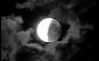 Обряды на лунное затмение. Загадки лунного затмения: старинные приметы