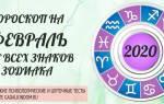 Новый астрологический гороскоп на февраль.