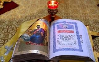Библия священное писание. К вопросу о чтении христианами святого писания