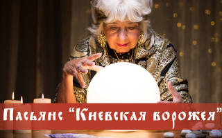 Киевская ворожея онлайн. Особенности пасьянса «Киевская ворожея