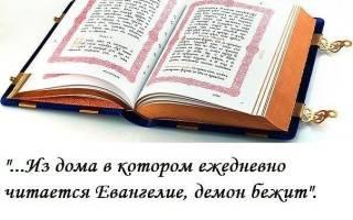 Святые отцы о чтении Священного писания. Как читать священное писание