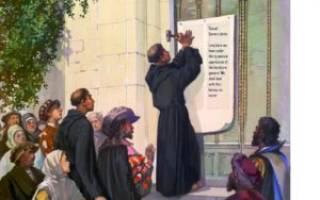 Причины религиозной реформации. Причины реформации в европе