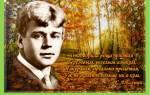 Сергей Есенин — Отговорила роща золотая: Стих. Отговорила роща золотая