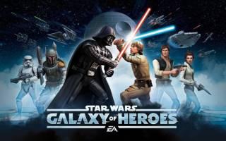 Игры звездные войны герои. Star Wars: Галактика героев на компьютер