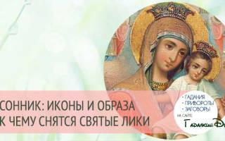 К чему снится икона святой татьяны. Икона во сне: защита или предупреждение