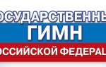 Найти гимн российской федерации. Cовременный гимн Российской федерации