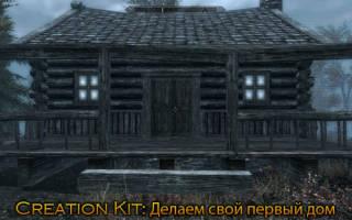 Скайрим создание модов с нуля. Skyrim — Creation Kit: Строим свой дом
