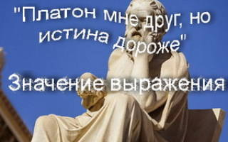 Мне друг но истина дороже кто сказал. Платон мне друг – но истинна дороже