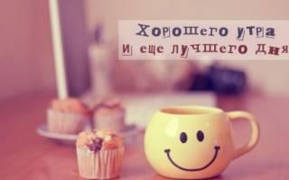 С добрым утром на украинском языке. Доброе утро: утренние пожелания близким