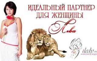 С кем совместим Лев? Совместимость женщины льва с другими знаками зодиака.