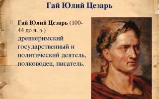 Факты из жизни юлия цезаря. Гай Юлий Цезарь: биография, интересные факты