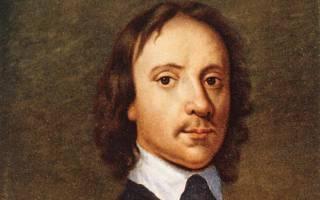 Кромвель был лидером. Оливер Кромвель — Демиург английской революции