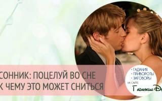 К чему снится целоваться. К чему снится целоваться по соннику
