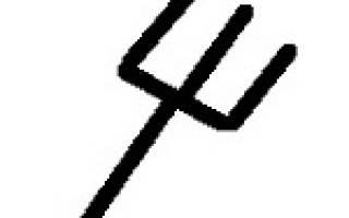 Трезубец на ладони значение. Крест и его значение