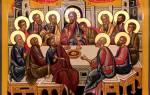 Икона «Тайная вечеря. Молитва иконе тайная вечеря