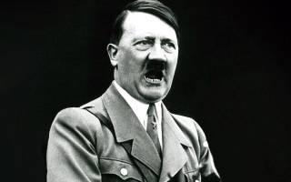 Чем знаменит адольф гитлер. Адольф Гитлер