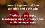 Англ статусы про любовь с переводом. Статусы про любовь на английском