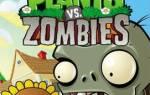 Скачать Растения против Зомби на Компьютер (Plants vs. Zombies)