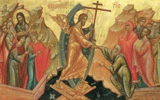 Пасха — история и традиции. Пасха Христова: история и традиции праздника