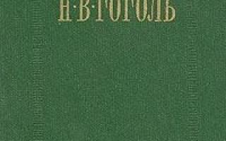 Гоголь страшная ночь. Николай Гоголь: Страшная месть