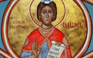 Именины даниила по церковному календарю. Значение имени Даниил (Данил)